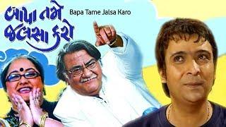 Bapa Tame Jalsa Karo   Superhit Comedy Gujarati Natak   Amit Devatia   Vipul Vithalani, Swati Shah