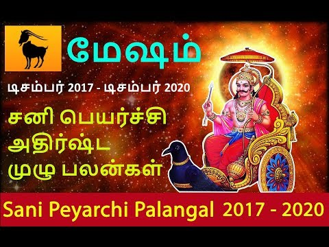 Xxx Mp4 Mesham Rasi Sani Peyarchi Palangal 2017 2020 3gp Sex