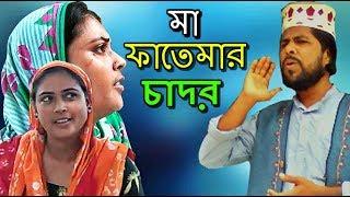 মা ফাতেমার চাদর | Maa Fatemar Chaddar | Bangla Gojol | Sm Nazrul