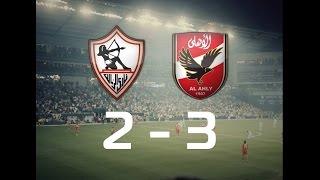 مباراة السوبر المصرى | الأهلى VS الزمالك 3 / 2 بتعليق الكابتن محمود بكر بتاريخ 15-10-2015