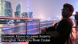Huangpu River Cruise in Shanghai, China