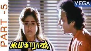 Mr  Maharani Tamil Movie Part 5   Karthik   Vijayashanti   Tamil Movies
