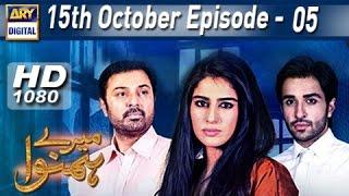 Mere Humnawa Ep - 05 - 15th October 2016 - ARY Digital Drama