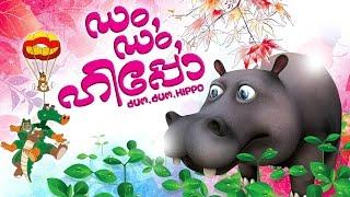 DUM DUM HIPPO | Malayalam Animation Movies | Malayalam Cartoon Full Movie 2015 | Children