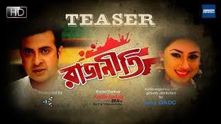 Rajneeti - Trailer | Shakib Khan | Apu Biswas