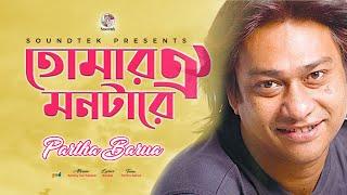 Partho Barua - Tomar Oy Montare | Somoy Aar Katena