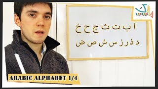 Arabic Alphabet for beginners - Part 1 / 4 - || Arabic Mike ||