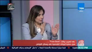 """مصر في أسبوع   بعد تسريب بيانات """"facebook"""".. سبل حماية البيانات الشخصية على وسائل التواصل"""