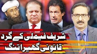 Kal Tak with Javed Chaudhry - 20 July 2017   Express News