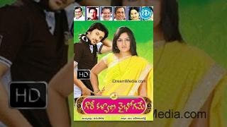 Gowri Kalyana Vaibhogame Telugu Full Movie || Raja, Santhi Rao, Brahmanandam || Sarathy || T Shankar