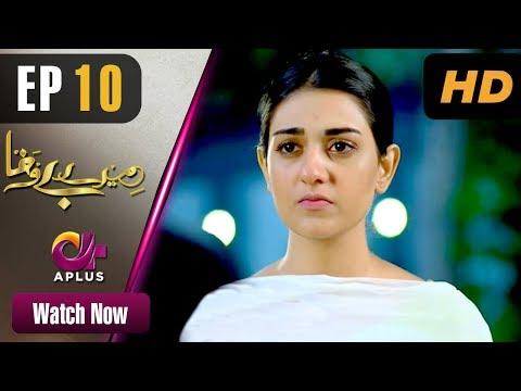 Xxx Mp4 Pakistani Drama Mere Bewafa Episode 10 Aplus Dramas Agha Ali Sarah Khan Zhalay Sarhadi 3gp Sex