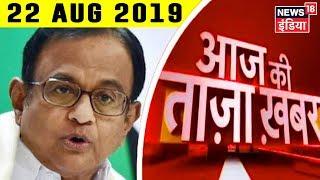 Aaj Ki Taaza Khabar- 22 August, 2019 की बड़ी खबरें | Top Evening Headlines At 7 PM