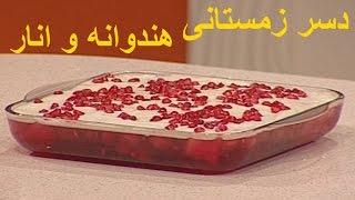 Deser zemestani  - pomegranate_watermelon - دسر زمستانی هندوانه و انار