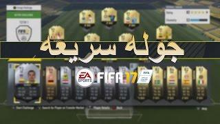 FIFA17 | جوله سريعه في الالتمت تيم - فتح البكجات