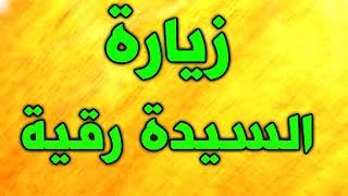 زيارة رقية بنت الإمام الحسين عليهما السلام
