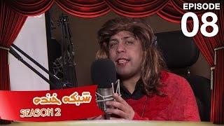 شبکه خنده - فصل دوم - قسمت هشتم / Shabake Khanda - Season 2 - Ep.08