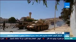 موجزTeN- الجيش الليبي: أفشلنا مشروع قطر بالبلاد وحررنا منطقة تساوي 5 أضعاف مساحتها