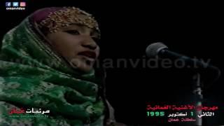 عُمان - غناء : وداد  ( مهرجان الأغنية العُمانية الثاني 1-10-1995 ) سلطنة عُمان