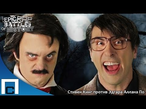 Epic Rap Battles of History - Stephen King vs Edgar Allan Poe Season 3 (Русские субтитры)