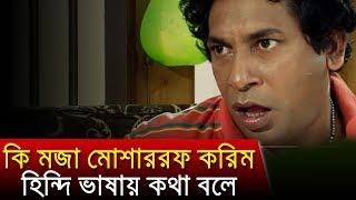 কি মজা মোশাররফ করিম হিন্দি ভাষায় কথা বলে | Bangla Funny Video | ft Mosharraf Karim | 2018