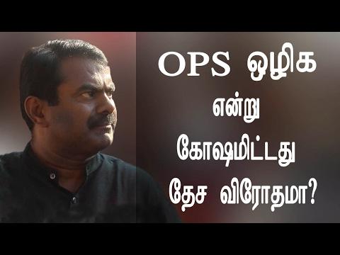 Xxx Mp4 Jallikattu Protest Seeman Speech OPS ஒழிக என்று கோஷமிட்டது தேச விரோதமா 3gp Sex