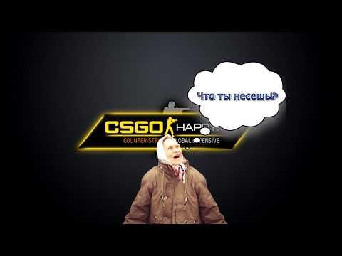 Правда про CSGO Happy.ru