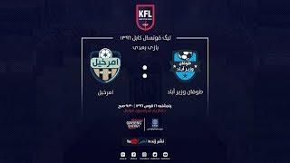 Kabul Futsal League Match 8