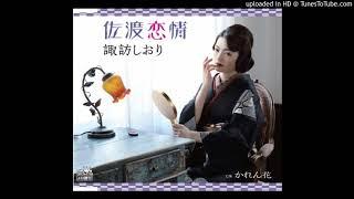 【諏訪しおり】佐渡恋情_試聴
