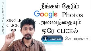 Download All Photos on Your Google Search With a Single Click {TECH FACTORY}