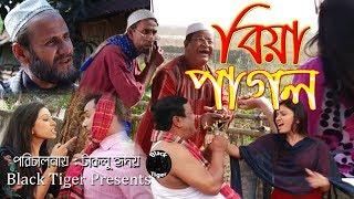 bangla comady natok bea pagal বিয়া পাগল by Black Tiger
