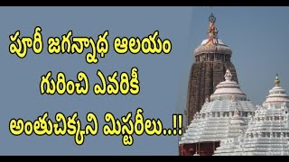 SHOCKING Facts that You Never Knew about Puri Jagannath Temple | Miracles of INDIA | News Mantra