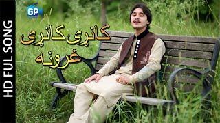 Pashto New Songs 2017 | Kanri Kanri Ghrona - Khan Zaib Shan| Pashto Hd Songs 2018