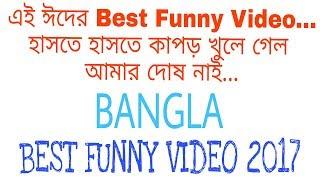 Bangla New Funny Video | ঈদের দিনে বাঙালি | Eid Special | New Video 2017