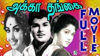 அக்கா தங்கை -  Tamil Nadu State Film Awarded movie in 1969