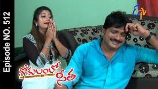 Gokulamlo Seeta | 21st January 2017| Full Episode No 512| ETV Telugu