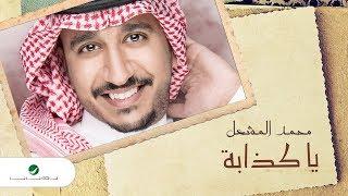 Mohammad Al Meshaal … Ya Kazaba - With Lyrics | محمد المشعل … يا كذابة - بالكلمات