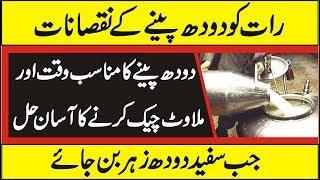 Benefits of milk In Hadith - Is Drinking Milk at Night is good for Health? Urdu/Hindi