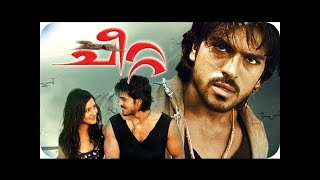 MALAYALAM FULL MOVIE 2016 | RAM CHARAN FULL MOVIE | MALAYALAM ACTION MOVIES FULL | NEW RELEASES