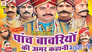 पाँच बावरियों की अमर कहानी भाग 1 || Pach Bawariya Ki Amar Kahani  Vol 1 || Hindi Full Movies