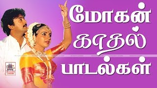 மோகன் காதல் பாடல்கள் | Mohan Love Songs  | Mohan melody tamil hits