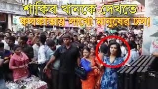 কলকাতায় শাকিব খান শুভশ্রীর নবাব শুটিং দেখতে লাখো মানুষের ভিড়! Shakib Khan Subhashree in Kolkata
