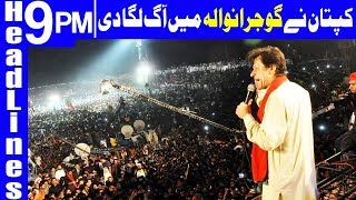 Imran Khan is on Fire in Gujranwala - Headlines & Bulletin 9 PM - 21 March 2018 - Dunya News