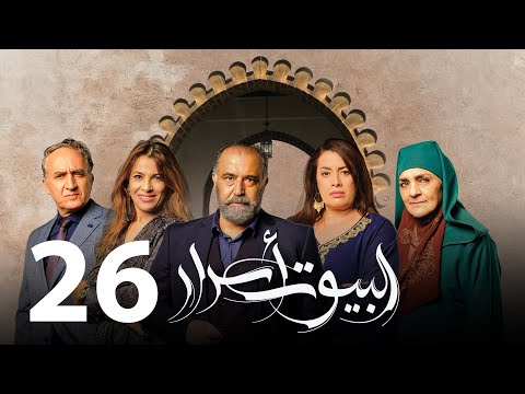 Al Boyout Asrar Ep 26 ﺍﻟﺒﻴﻮﺕ ﺃﺳﺮﺍﺭ الحلقة