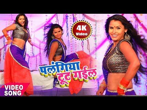 Xxx Mp4 2018 Jabardast Superhit Bhojpuri Song 4K पलंगिया टूट गईल Palangiya Tut Gail Ashish Raj 3gp Sex