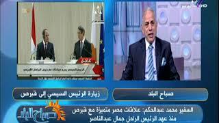 السفير محمد عبدالحكم خطاب :الرئيس السيسي أمام البرلمان القبرصي تقدير له على محاربته الإرهاب