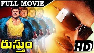 Rustam   Telugu Hit Movie   Chiranjeevi