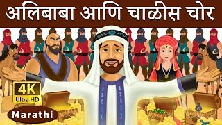 अलीबाबा आणि चाळीस चोर - छान छान गोष्टी मराठी - Alibaba and forty thieves - 4K - Marathi Fairy Tales
