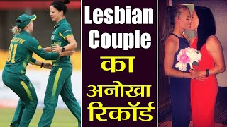Women's T20 World Cup : South Africa's Married Lesbian Couple Creates History on Field | वनइंडिया