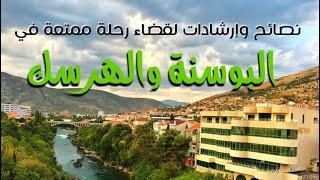 نصائح وإرشادات يقدمانها هيثم السيف و بندر العجمي للسياحة في ربوع البوسنة