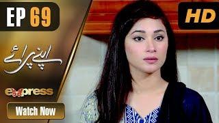 Pakistani Drama | Apnay Paraye - Episode 69 | Express Entertainment Dramas | Hiba Ali, Babar Khan